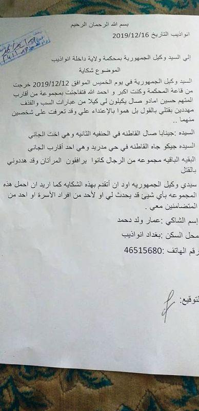 صورة من رسالة الشكوى